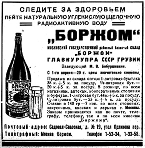 Реклама Боржоми конца 1920-х годов
