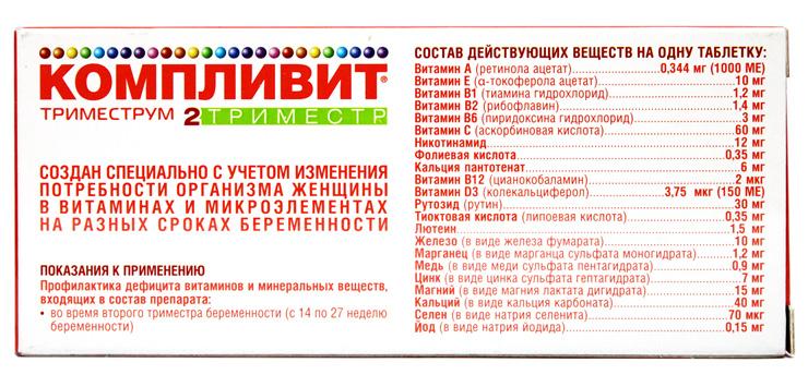 Компливит Триместрум (2-й триместр)