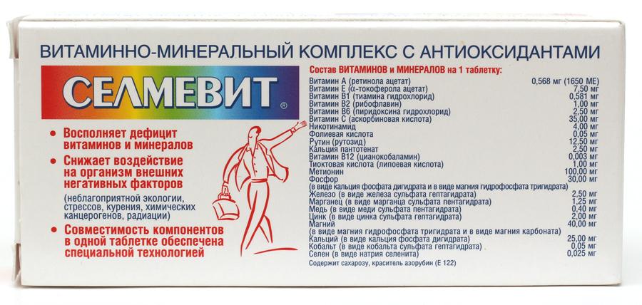 Натрия Селенит Инструкция img-1
