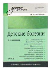 Книга шабалов детские болезни
