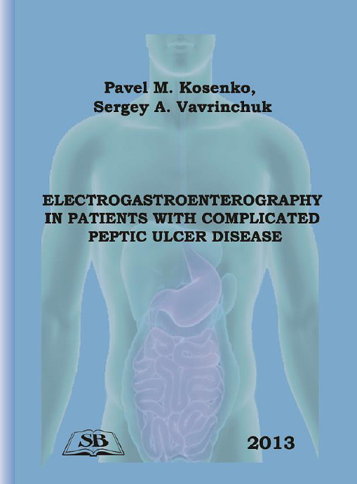Kosenko P.M., Vavrinchuk S.A. Electrogastrography in patients with complicated peptic ulcer disease. Yelm, WA, USA: Science Book Publishing House, 2013.