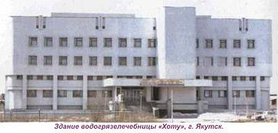 Водогрязелечебница «Хоту» Якутск, в которой применяются минеральные воды Нежданинского месторождения