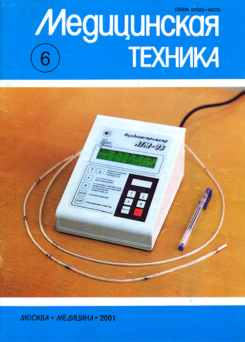 ацидогастрометр АГМ-03