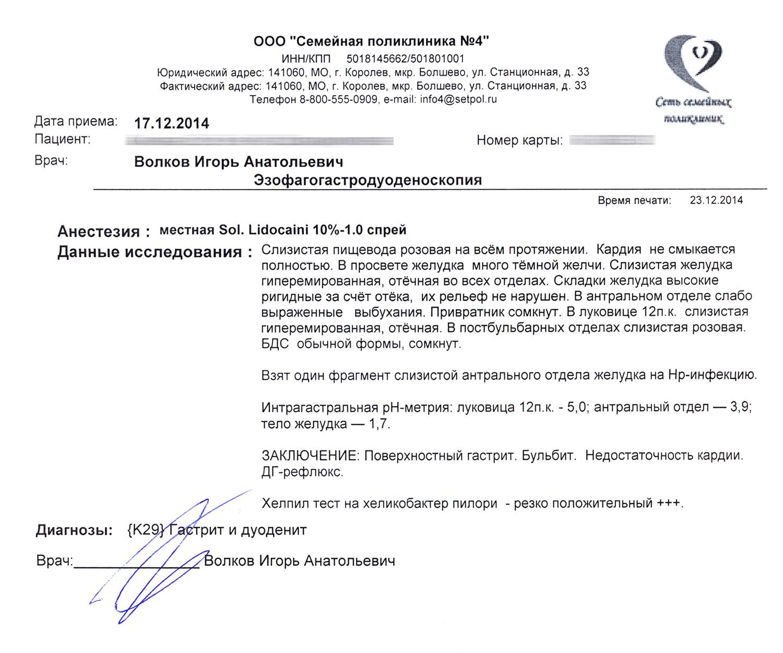 Справка от гастроэнтеролога Капотня Справка КЭК Дубровка (14 линия)